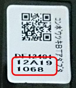 シリアル番号がPDFにあるとバージョンアップ後