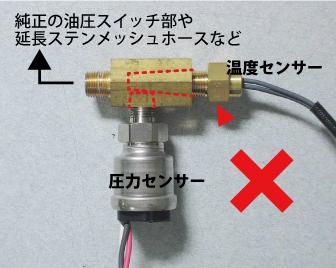 油圧・油温センサー取付注意