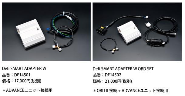スマートアダプターW and OBDセット