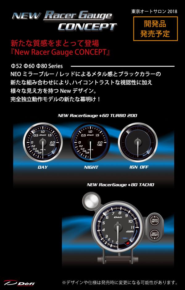 tas2018新レーサーゲージコンセプト