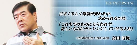 日本精機株式会社 会長 永井正二