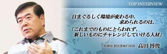 日本精機株式会社 取締役 副会長執行役員 高田博俊