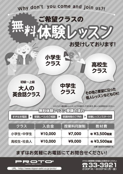 入会者募集中!!