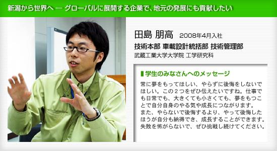 日本精機 技術本部 車載設計統括部 技術管理部 田島朋高 新潟から世界へ―グローバルに展開する企業で、地元の発展にも貢献したい