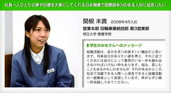 日本精機 営業本部 四輪事業統括部 第3営業部 関根 未貴 社員一人ひとりの夢や目標を大事にしてくれる日本精機で国際競争力のある人材に成長したい