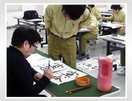 日本精機 社内学習 公開書道教室
