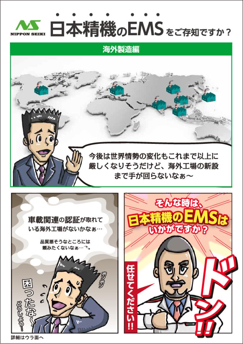 Overseas Manufacturing version