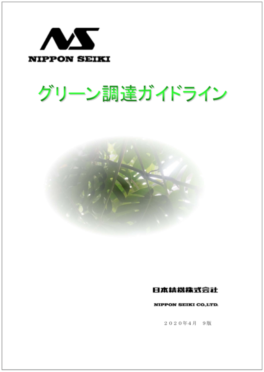 Nippon Seiki Green Procurement Japanese version of the guidelines