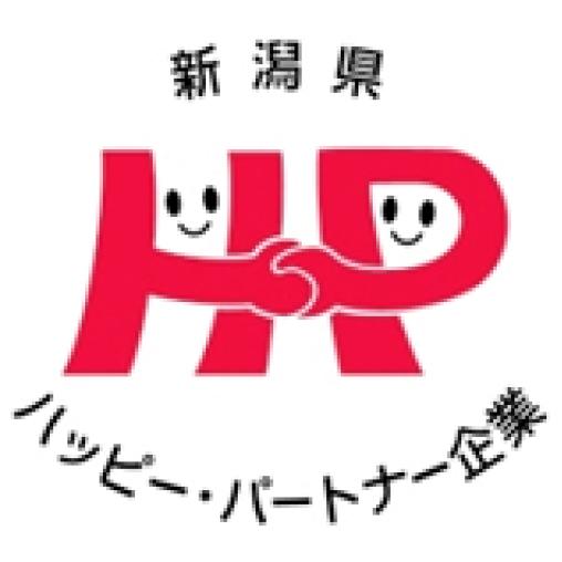 新潟県ハッピー・パートナー企業