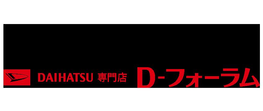 D-フォーラム
