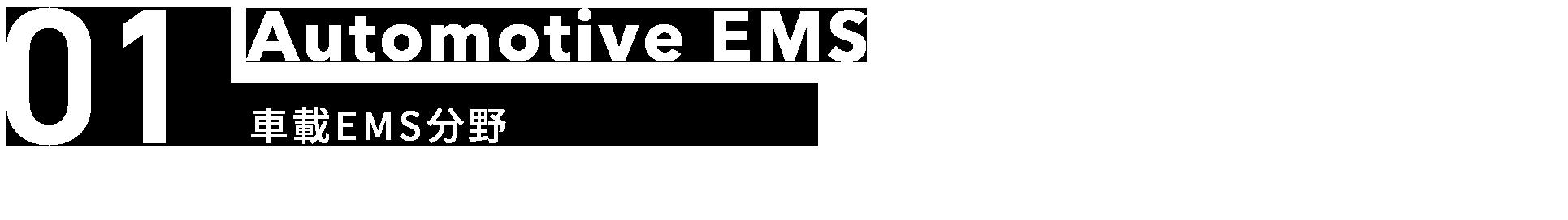 01.Automotive EMS|車載EMS分野