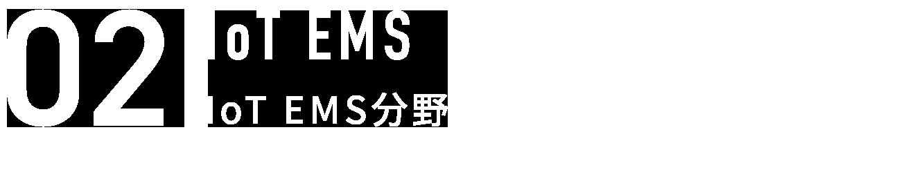 03.IoT EMS|IoT EMS分野