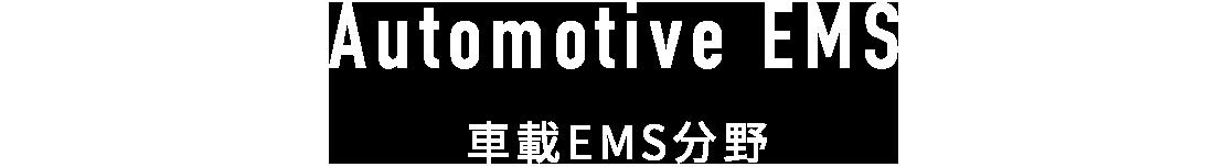 Automotie EMS|車載EMS分野