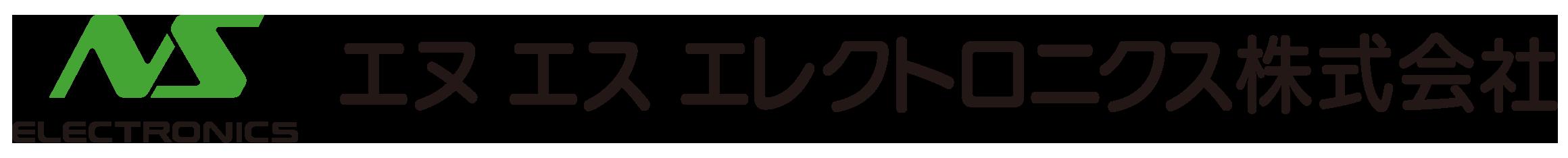 エヌ エス エレクトロ二クス株式会社