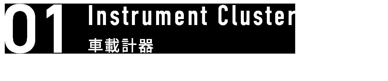 01.Instrument cluster|車載計器