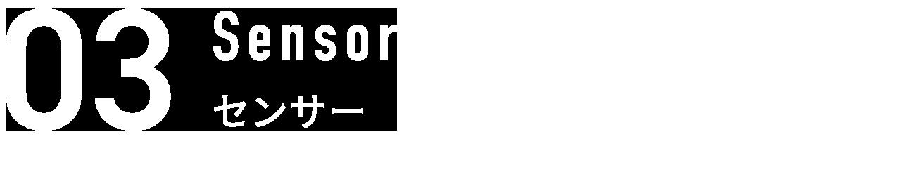 03.Sensor|センサー