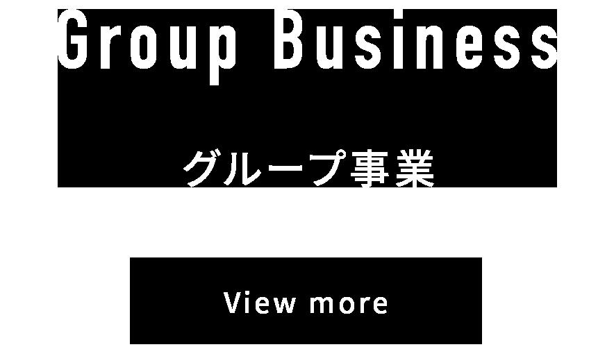 Group Business|グループ事業