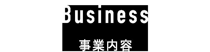 Business|事業内容