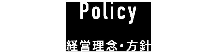 Policy|経営理念・方針