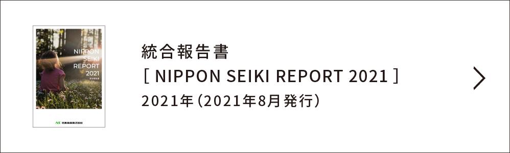 統合報告書[ NIPPON SEIKI REPORT]リンク