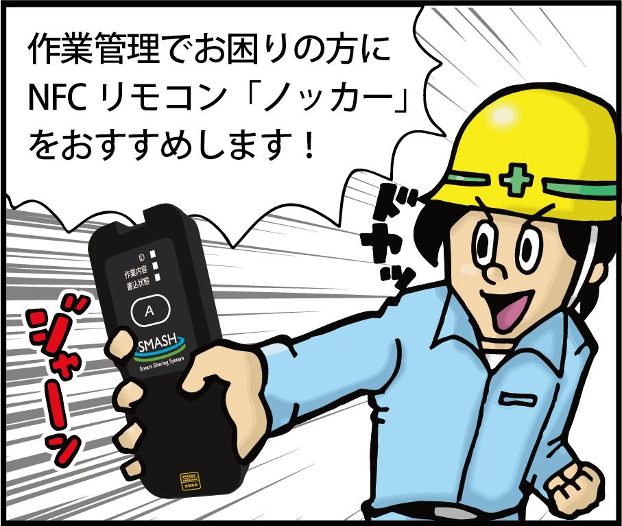 作業管理でお困りの方にNFCリモコン「ノッカー」をオススメします!