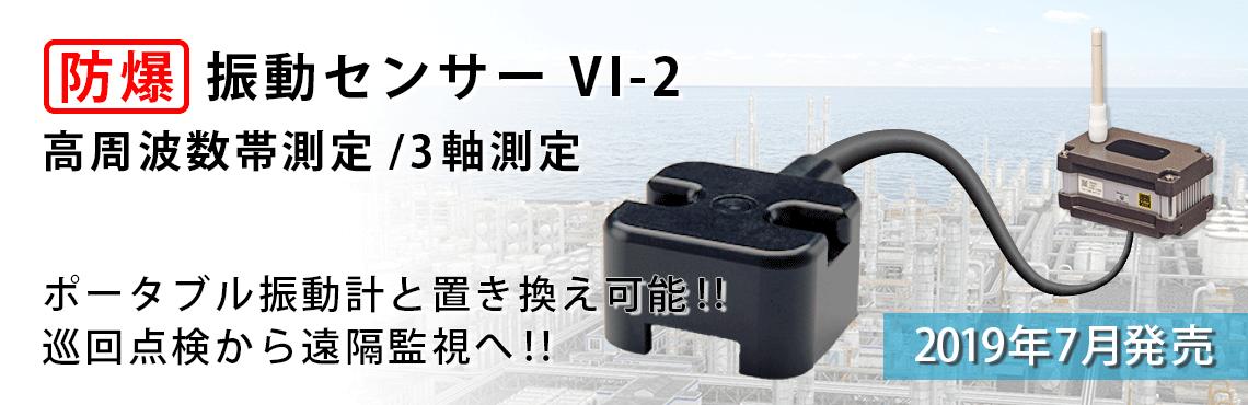 防爆型高周波数対応振動センサーVI-2